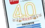 第二届AI+移动媒体大会5月4日见:封面新闻APP4.0迭代