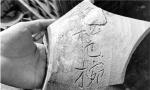 """慈溪上林湖越窑遗址又有新发现 出土瓷器上首现""""秘色""""字样"""