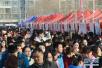 """廊坊广阳区""""春风行动""""达成就业意向1200余人"""