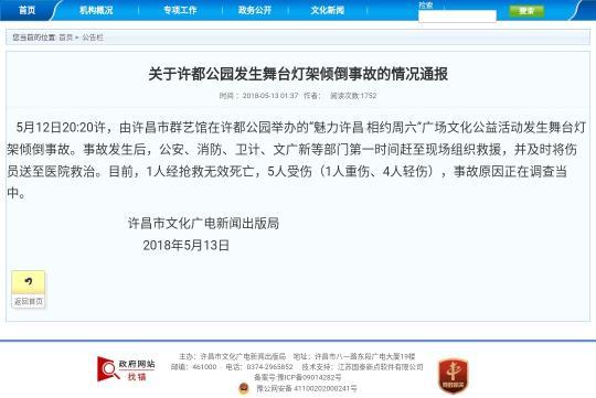 北京赛车哪里投注:惊悚瞬间!河南一广场舞台灯架突然倒塌致1死5伤