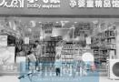 新趋势?豌豆公主等海淘电商实体店落户郑州