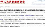 商务部回应欧盟对中国热轧钢板桩发起反倾销调查
