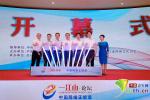 网聚正能量 筑梦新时代 ——第四届中国网络正能量一江山论坛成功举办