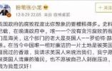 """北京日报再批""""粉笔张小龙"""":吃中国饭却砸中国锅"""