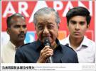 中资铁路去年刚开工 马来西亚总理:重谈