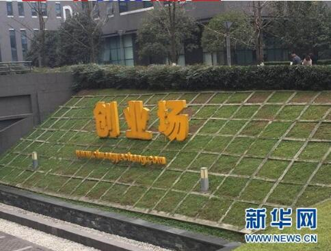獨角獸企業熱迸發 中國經濟已轉向高質量發展階段