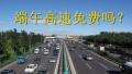 @山东人,端午节高速不免费,这些时段车流量最集中
