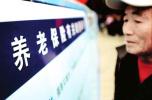 7月底前黑龙江省企业必须给员工办养老保险