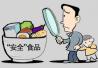 河南省食药监局检出12批次食品不合格 看看您是否买过