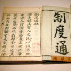 日本捐赠汉集