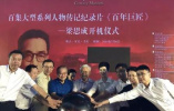 卸任中国大唐集团公司副总后 李小琳有了新头衔