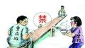 重磅!北京市教委:义务教育阶段设重点班、快慢班将被追责