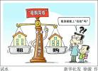 广州探索租购同权:租三星出租房与房主享同等积分