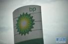 世界能源巨头深度合作山东地炼 成立合资公司