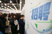 郑州8月有6场人才招聘会 提供6万余个岗位