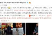 南京大屠杀幸存者祝四孜今日离世 终年98岁