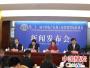 第二十一届中国农产品加工业投资贸易洽谈会新闻发布会在驻马店举行