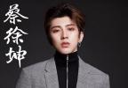 蔡徐坤将亮相淘宝时装秀,变身男模T台首秀留在西湖!
