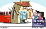 华住:网上叫卖5亿条酒店客户信息的嫌疑人被抓,其曾欲敲诈
