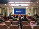 国新办就《关于中美经贸摩擦的事实与中方立场》白皮书有关情况举行发布会