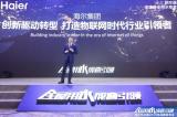 海爾熱水器在上海發佈多項水聯生態新成果