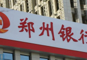  郑州银行变更注册资本已获批复