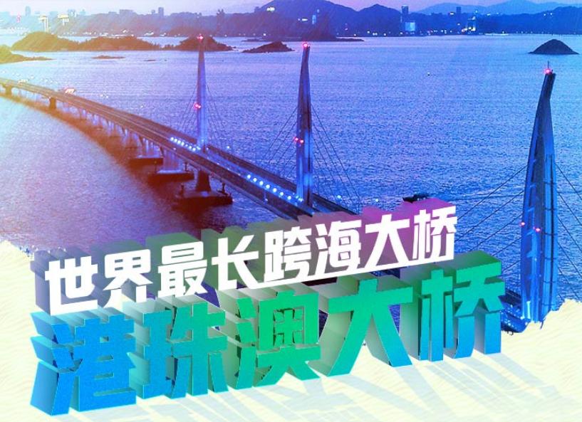 港珠澳大桥兜风指南