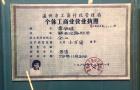 中国首张个体户营业执照展出:编号10101,来自温州
