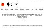 外交部敦促美撤销对中国公民逮捕令