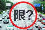 2019年外地车牌在北京怎么开车?