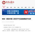 著名作家二月河于今日凌晨病逝于北京