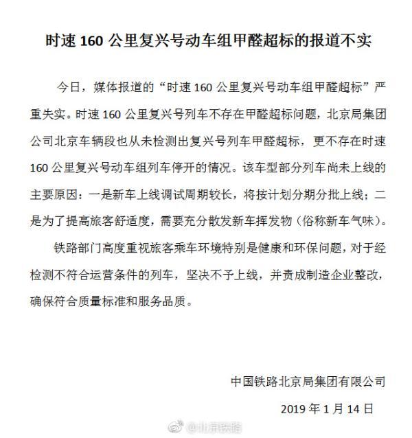 中铁北京局公司:复兴号甲醛超标失实 新车需散味