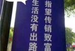 广西北海反传销标语现歧义 官方:已进行整改