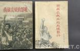 西藏百万农奴解放纪念日:铭记历史 不忘初心