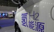汽車界兩會代表建議受重視 氫能源被寫入政府工作報告