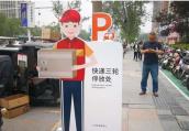 全省首例!郑州二七区为快递车辆划定专用停车泊位