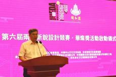 第六届两岸新锐设计竞赛·华灿奖活动启动仪式在京举行