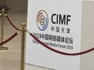 2019中国网络媒体论坛在天津举行 与会者共论媒体融合与变革