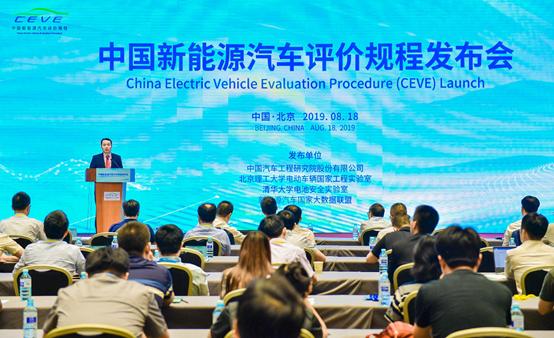 中国新能源汽车评价规程正式发布 首批4款车型测试结果将在12月发布