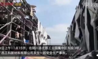 广西玉林陆川化工厂爆炸 已致4死6伤