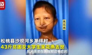 四问贵州43斤女孩去世事件:筹款平台虚构了哪些事实?