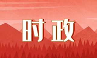 《求是》杂志发表习近平总书记重要文章(附全文)