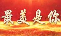 原创公益歌曲《最美是你》礼赞中国精神中国力量