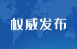 国务院批复同意设立江西内陆开放型经济试验区