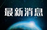 中纪委:哈尔滨市副市长陈远飞等人防疫不力受到处分