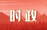 """联播+丨习近平向世界青年发出的""""中国邀请函"""""""