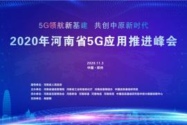 2020年河南省5G应用推进峰会在郑开幕