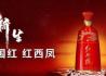 红西凤飘香国际展望大会 卓越品质引领酒业丝路