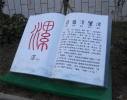 河南漯河:穿越千年的相会 古老汉字现身现代游园