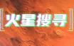 """天问一号成功登陆火星!""""神秘任务""""等你来"""